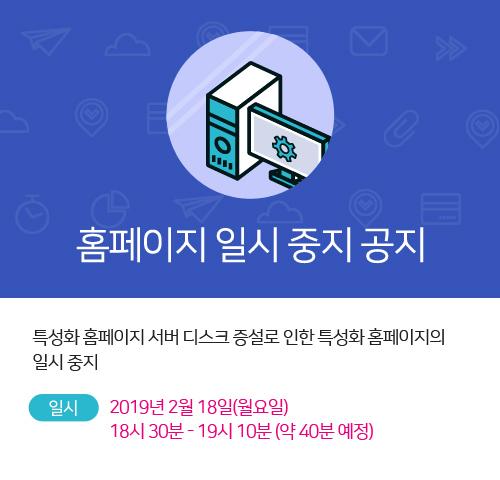 홈페이지 일시 중지 공지 특성화 홈페이지 서버 디스크 증설로 인한 특성화 홈페이지의 일시 중지 일시 : 2019년 2월 18일(월요일) 18시 30분-19시 10분(약 40분 예정)